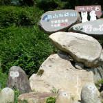 西山石材&野の花さん看板:島のどこかにあります。もし小豆島を訪れたら探してみてくださいね! (野の花さんは、こだわりの創作和食がとても美味しいお店です。)