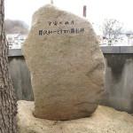 豆島石の石碑の製作・施工