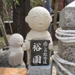 岡山県 裕園 :全て手作りの公園「裕園」のお地蔵さんの製作・施工