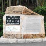 小豆島町 天狗岩丁場:記念碑の製作・施工