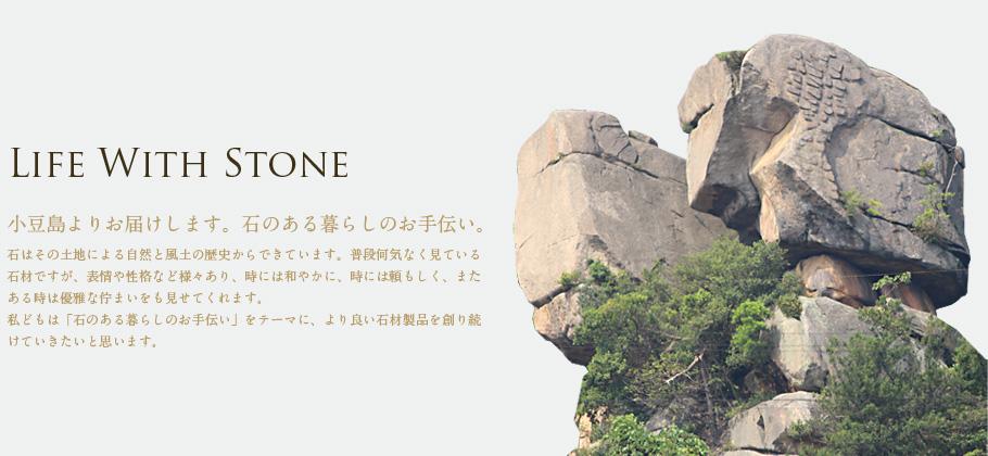 小豆島よりお届けします。石のある暮らしのお手伝い。