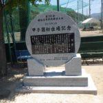 小豆島高校の甲子園初出場を記念した記念碑です。